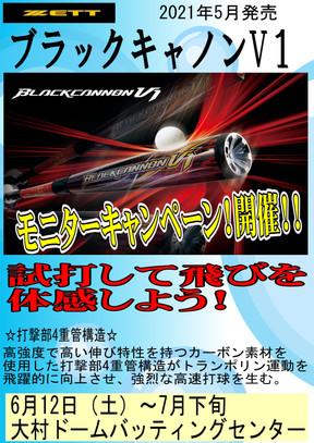 ZETTのブラックキャノンV1!!