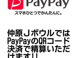 PayPay 決済がご利用できます