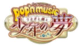 福岡県大牟田市旭町3丁目3−7にある大牟田Jゲームに設置しているゲームのpop'n music うさぎと猫と少年の夢の画像です