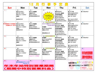 ◆12月行事予定表UP◆