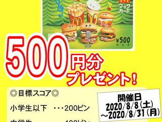 マックカード500円プレゼント!!