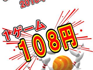 12/6(木)は感謝デー!!