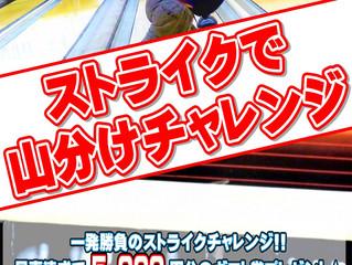 12/15(土) あのイベントが復活!!