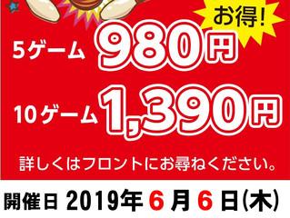 6/6(木)はパックデー♪