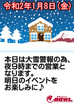 2021/1/8(金)営業時間(大雪の為)