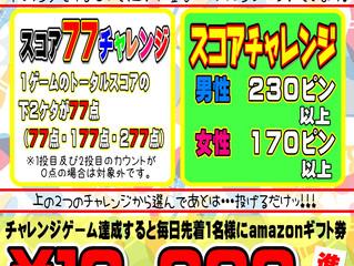 【無料イベント】チャレンジ成功で1万円GET!