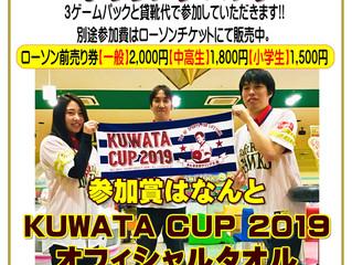 ボウリング!ハマってみませんか!?KUWATA CUP 2019 開幕!!