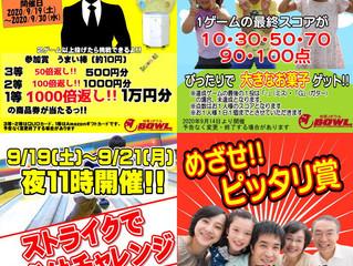 9/19(土)~イベント