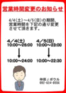 20200404.jpg