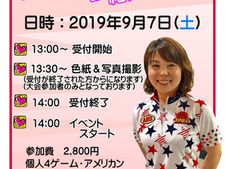 吉田真由美プロ来場(9/7)