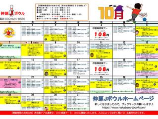 10月の競技会情報