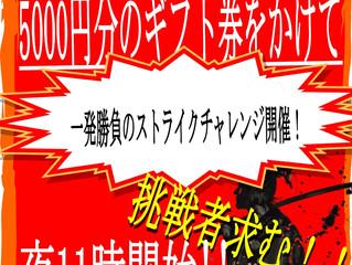 7/12(金)~7/14(日)深夜11時イベント♪