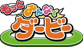 福岡県大牟田市旭町3丁目3−7にある大牟田Jゲームに設置しているゲームのもっとみんなでダービーの画像です