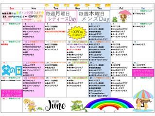 ◆6月行事予定表◆