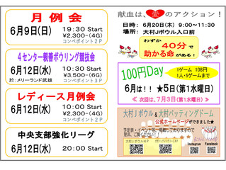 ◆6月予定表②◆