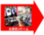 福岡県太宰府市都府楼南5丁目6-12にある大宰府Jボウルに併設された大宰府Jゲームの写真です。