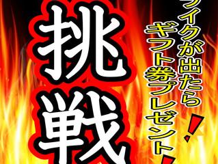 最近ようやく夜は涼しくなってきましたね^ ^ 大村Jボウルではまだまだ熱い夜にしたいと思います!  深夜開催中イベント! 23時開催イベントで一発勝負のストライク達成で 5,000円分ギフト券プレゼン