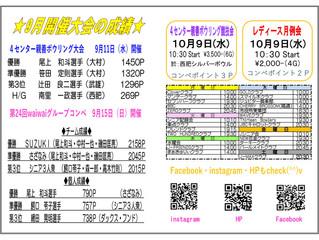 ◆10月会報ご案内◆