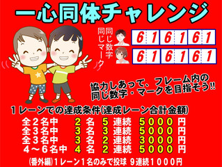 毎週金・土・祝日前日の企画!!