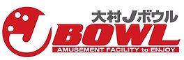 長崎県大村市協和町にある大村Jボウルの店舗のロゴの画像です