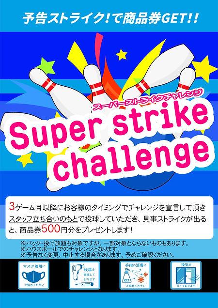 スーパーストライクチャレンジ改.jpg