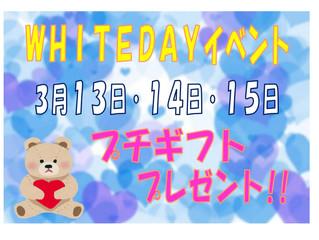 ホワイトデーイベント