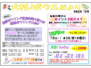 ◆7月予定案内◆