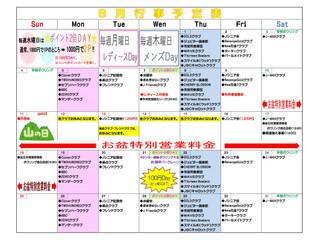 ◆8月行事予定表◆