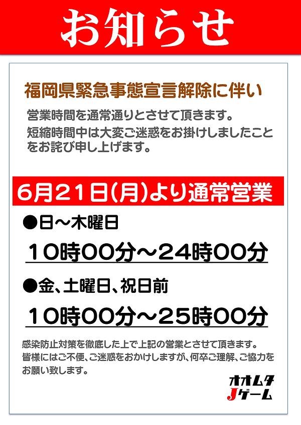 緊急事態宣言解除(通常営業) ゲーム.png
