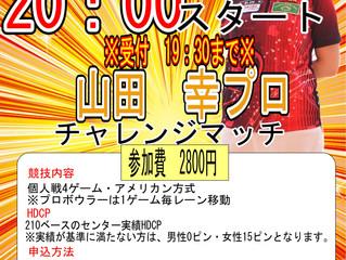山田幸プロチャレンジマッチ★