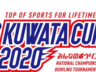 KUWATA CAP 2020開催中!