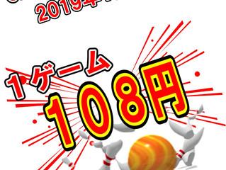 本日1/24(木)は108円デー