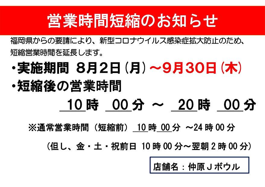 20210913営業時間時変更(仲原)県庁編集.jpg