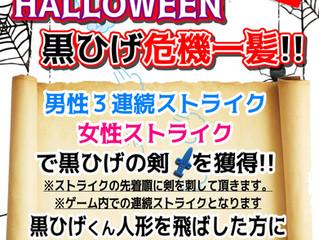 ☆10月のイベント☆