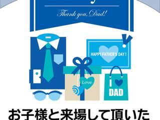 父の日イベント(6/15.6/16)