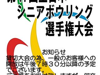 貸切のお知らせと本日イベント(7/21)