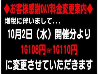 増税に伴う料金変更のご案内(100円DAY)