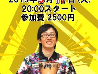 優勝記念大会 9/17(火)