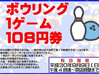 9/9(日)レーン状況