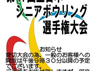 貸切のお知らせ【7/21(土)・7/22(日)】