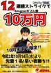 amazon10万円をねらえ!!