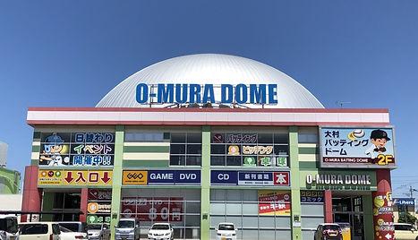 長崎県大村市協和町にある大村バッティングドームの画像です。