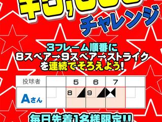毎週金・土・日・祝 夕方からの新企画!!