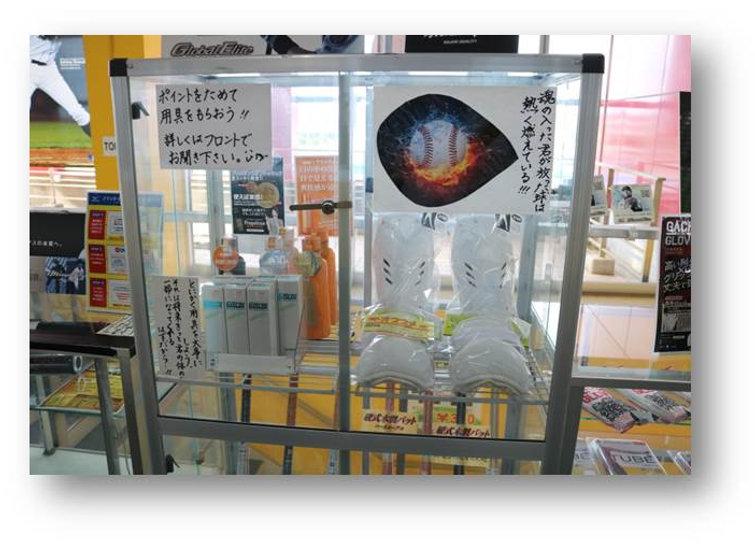 福岡県糟屋郡新宮町美咲にある新宮ドームバッティングセンターの景品の写真です。
