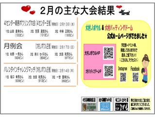 ◆4月行事予定UP◆
