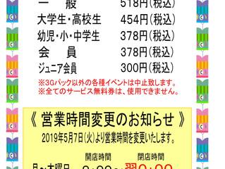 ◆GW料金案内◆
