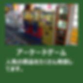 福岡県糟屋郡新宮町美咲にある新宮ドームバッティングセンターのゲームセンターの写真です。