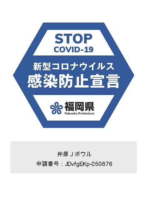 感染防止宣言ステッカー_page-0001.jpg