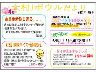 ◆4月会報UP◆
