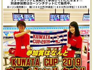 あの桑田佳祐冠のKUWATA CUP 2019 タオルがもらえるっ!!